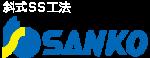 有限会社SANKO